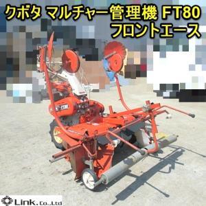 ★買取実績 クボタ マルチャー 管理機 FT80★