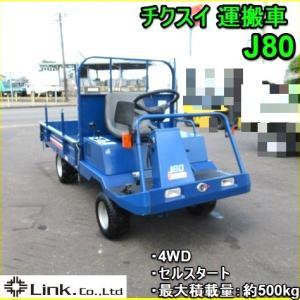★買取実績 チクスイ 運搬車 J80★