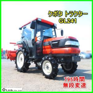 ★買取実績 クボタ トラクター GL241 グランデル★