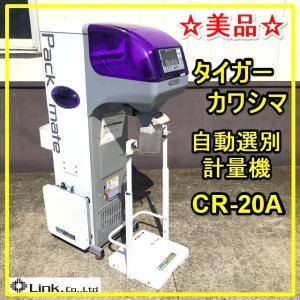 ★買取実績 タイガーカワシマ 自動選別計量機 CR-20A★