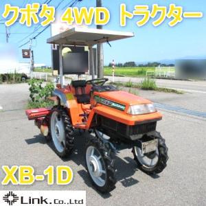 ★買取実績 クボタ 4WD トラクター XB-1D★