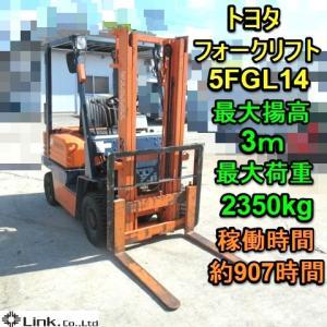 ★買取実績 トヨタ フォークリフト 5FGL14★