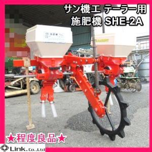 ★買取実績 サン機工 テーラー用 2連 施肥機 SHE-2A★