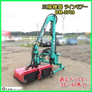 ★買取実績 三陽機器 ツインモアー BM-3709★
