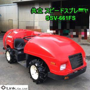 ★買取実績 共立 スピードスプレーヤー SSV-661FS★