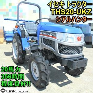 ★買取実績 イセキ トラクター THS20-UKZ THS20-UKZ★