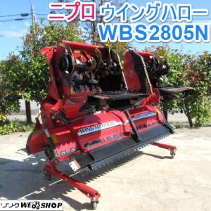 ★買取実績 ニプロ ウイングハロー WRS2805N★