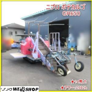 ★買取実績 ニプロ ポテカルゴ GR650★