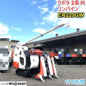 ★買取実績 クボタ 2条 刈 コンバイン ER220 GW★