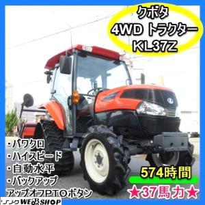 ★買取実績 クボタ 4WD キャビン トラクター KL37Z HCQMANPP-PC2★
