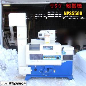 ★買取実績 サタケ 籾摺機 NPS5500★