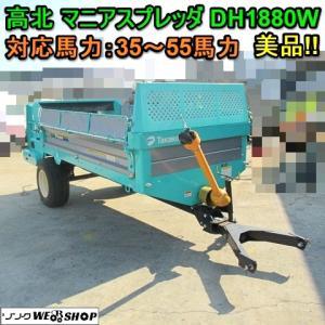 ★買取実績 タカキタ マニアスプレッター DH1880W★