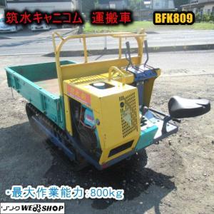 ★買取実績 筑水キャニコム 運搬車 BFK809★