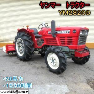★買取実績 ヤンマー トラクター YM2820D★