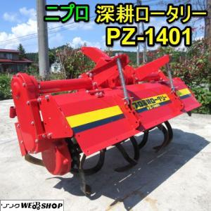 ★買取実績 ニプロ 深耕ロータリー PZ-1401★
