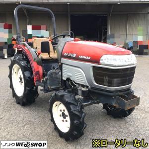 ★買取実績 ヤンマー トラクター EF222★