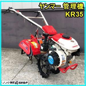 ★買取実績 ヤンマー 管理機 RK35★