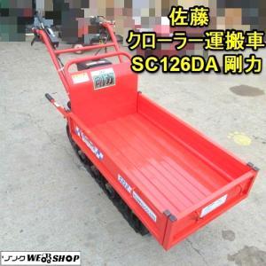 ★買取実績 佐藤 クローラー 運搬車 SC126DA★