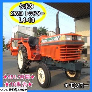 ★買取実績 クボタ 2WD トラクター L1-18★