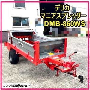 ★買取実績 デリカ マニアスプレッダー 最大積載800kg DMB-860WS★