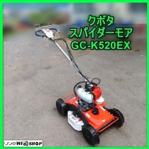 ★買取実績 クボタ スパイダーモア GC-K502EX★