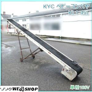 ★買取実績 KYC べビーコンベヤ KL1-45L★