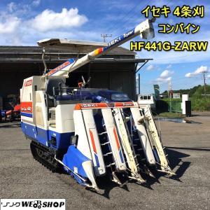 ★買取実績 イセキ 4条刈 コンバイン HF441G-ZARW★