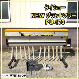 ★買取実績 タイショー NEW グランドソワー PU-170★