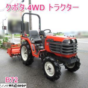 ★買取実績 クボタ 4WD トラクター B72★