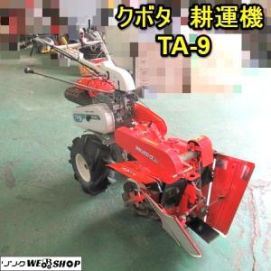 ★買取実績 クボタ 耕運機 TA-9★