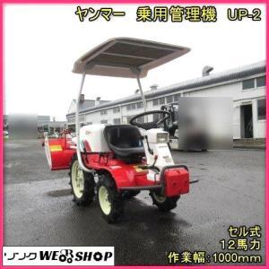 ★買取実績 ヤンマー 乗用 管理機 UP-2★