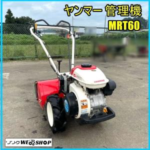 ★買取実績 ヤンマー 管理機 MRT60★