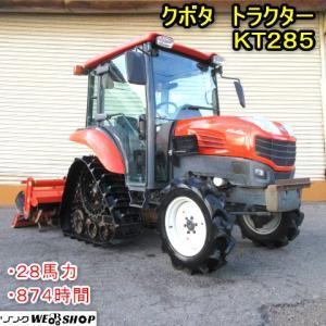 ★買取実績 クボタ トラクター KT285★