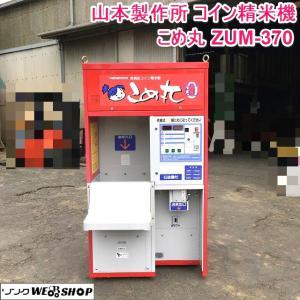 ★買取実績 山本製作所 屋内形コイン精米機 ZUM-370★