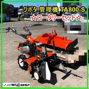 ★買取実績 クボタ 管理機 TA800-S★