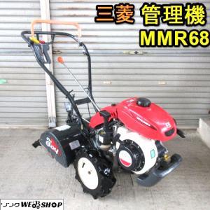 ★買取実績 三菱 管理機 MMR68★