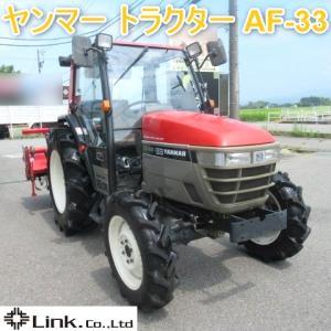 ★買取実績 ヤンマー トラクター AF-33★