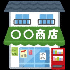 無料ネットショップ開業【BASE】に登録してみた…っけど!