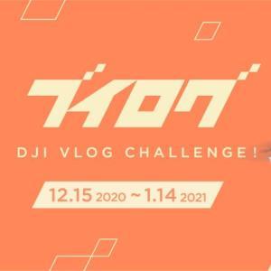 DJI JAPANに批判!動画コンテストの審査方法と結果があまりに酷い!