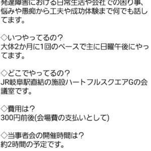 発達障がい当事者会 発達ワークス ぎふ 【お知らせ】