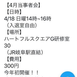 【告知】4/18 発達障がい当事者会 発達ワークス ぎふ