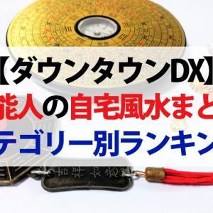 【ダウンタウンDX】自宅風水ランキング最新版 李家幽竹先生が教える運気UP術