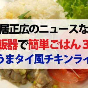 【中居正広のニュースな会】炊飯器ご飯レシピ3選|ギャル曽根のお手軽クッキング