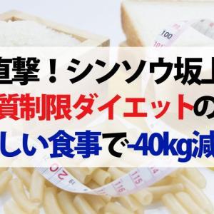 【シンソウ坂上】過激な糖質制限ダイエットの結果|-40kgの減量に成功した食事法とは