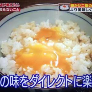 【ハナタカ優越館】卵かけご飯の美味しい食べ方 卵を濃厚な味にする方法を専門店が教える