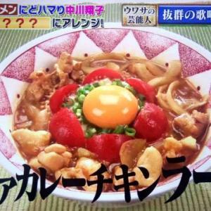【ウワサのお客さま】中川翔子のカレーチキンラーメンレシピ|エヴァンゲリオン風アレンジ