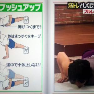 【しくじり先生】武田真治が教える時短筋トレのやり方|初心者でも毎日続けられる
