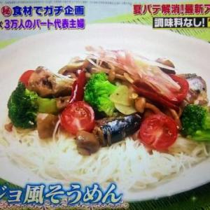 【ウワサのお客さま】寺田真二郎さん&イトーヨーカドーのパート栗山さんのレシピまとめ