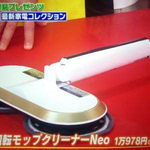 【ウワサのお客さま】麒麟の川島イチオシ最新家電まとめ モップクリーナーNeo