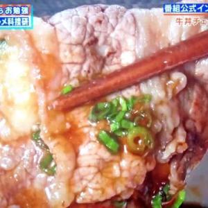 【家事ヤロウ】松屋の牛焼肉定食のタレのレシピ おぎやはぎ小木が松屋の味を完コピ再現